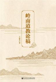 岭南道教论稿
