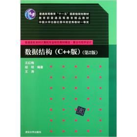 数据结构C 版第二2版 王红梅胡明王涛 9787302244165 清华大