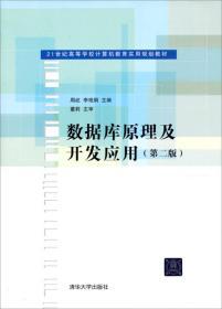 21世纪高等学校计算机教育实用规划教材:数据库原理及开发应用(第2版)