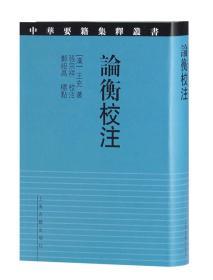 中华要籍集释丛书:论衡校注
