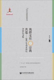 族群交往与宗教共处:2007年北京论坛分论坛文集