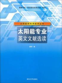 太阳能利用技术丛书:太阳能专业英文文献选读