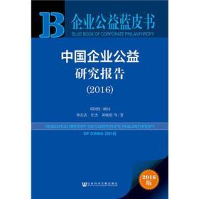 中国企业公益研究报告(2016)/企业公益蓝皮书
