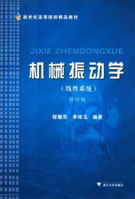 机械振动学(线性系统 修订版)