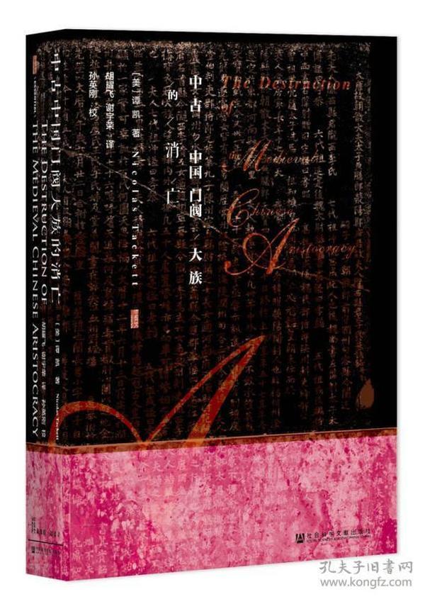 新书--甲骨文丛书:中古中国门阀大族的消亡(精装)