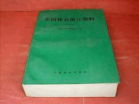 全国林业统计资料(1991)
