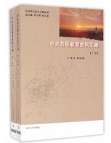 中央苏区教育史料汇编(套装 上下册)