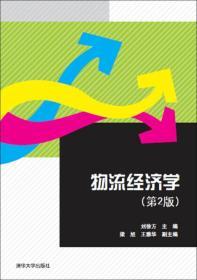 物流经济学(第2版)