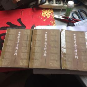 中国哲学史资料选辑 上中下(全三册)