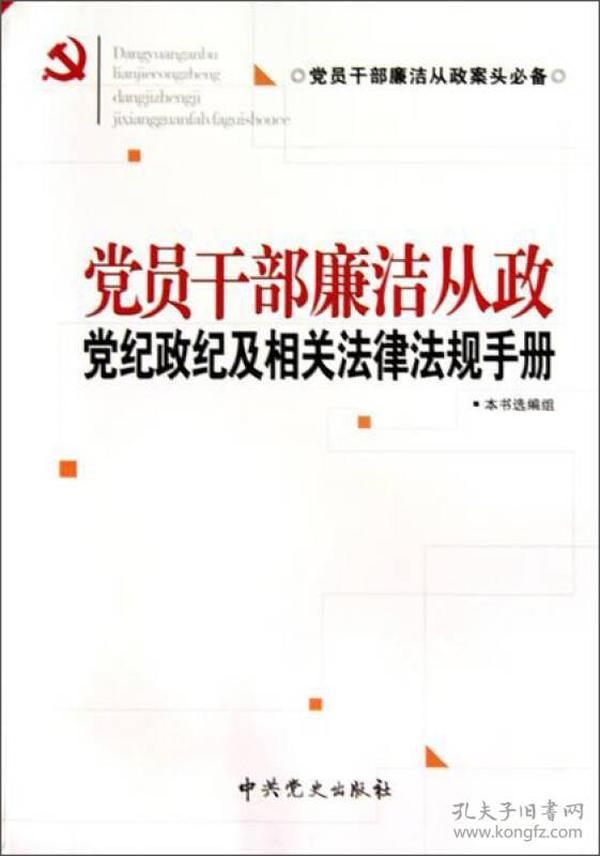 党员干部廉洁从政党纪政纪及相关法律法规手册