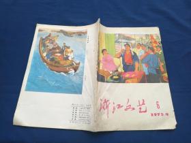 浙江文艺  1975年第6期