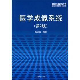 医学成像系统(第2版)