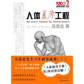 人体复原工程:人体使用手册2 花城出版社 9787536053137