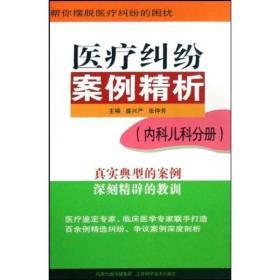 医疗纠纷案例精析:内科儿科分册