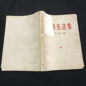 毛泽东选集 第四卷113
