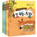 沈石溪我的动物好朋友全6册(注音彩绘阅读拓展)