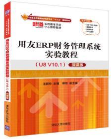 """用友ERP财务管理系统实验教程(U8 V10.1)(微课版)(普通高等教育经管类专业""""十三五""""规"""