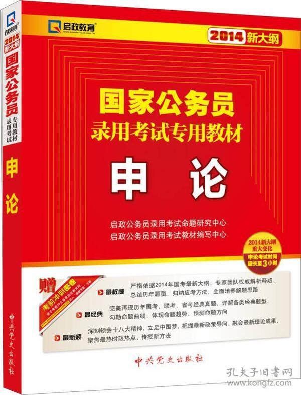 启政教育·2014新大纲版国家公务员录用考试专用教材:申论