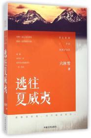 逃往夏威夷 六沐雪 中国文史出版社 9787503455100