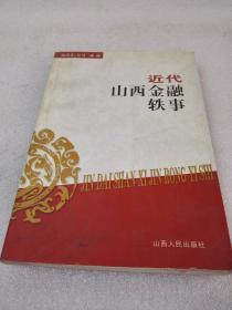 《近代山西金融轶事》稀缺!山西人民出版社 2005年1版1印 平装1册全 仅印3500册