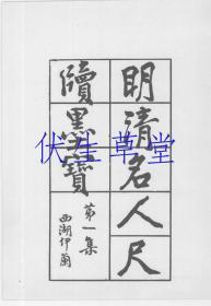 裴景福藏明清名人尺牍墨宝 第一集六卷 第二集六卷 第三集六卷  (复印本 共三大册)