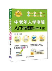 软件入门与提高丛书:中老年人学电脑入门与提高(2014版)(经典清华版)