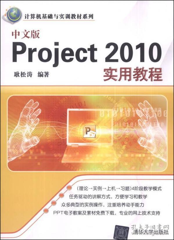 中文版Project 2010实用教程/计算机基础与实训教材系列