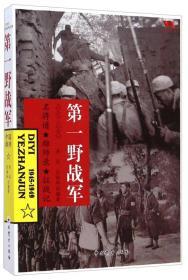 1945-1949-第一野战军