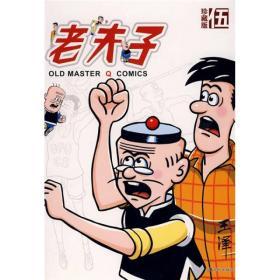 老夫子5(珍藏版)