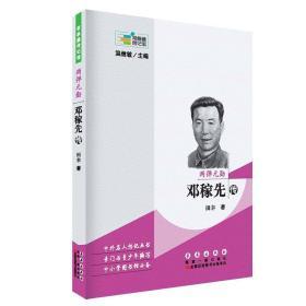 常春藤传记馆:两弹元勋 邓稼先传