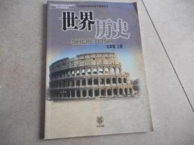 义务教育课程标准实验教科书- 世界历史(九年级上册  中华书局