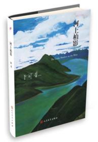 河上柏影(阿来山珍三部·精装版)