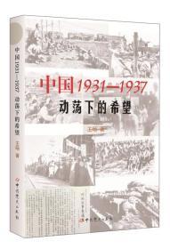 中国1931-1937:动荡下的希望