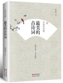 中国好诗歌:最美的古诗词