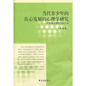 当代青少年的良心发展的心理学研究:对职业道德教育的启示
