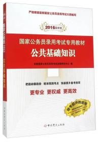 公共基础知识(2016年最新版)