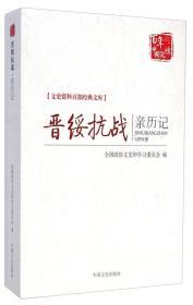 文史资料百部经典文库:晋绥抗战亲历记