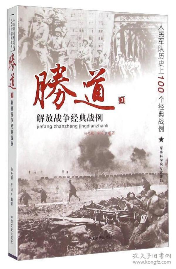勝道3 解放戰爭經典戰例