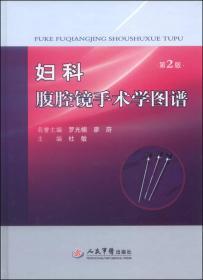妇科腹腔镜手术学图谱