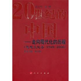 20世纪的中国:走向现代化的历程(思想文化卷1949-2000)