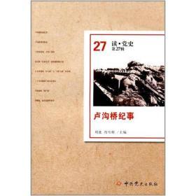 读·党史(第27辑):卢沟桥纪事9787509835067(260327)