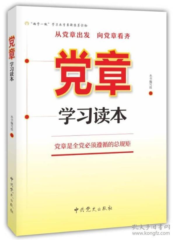 党章学习读本(2016版)