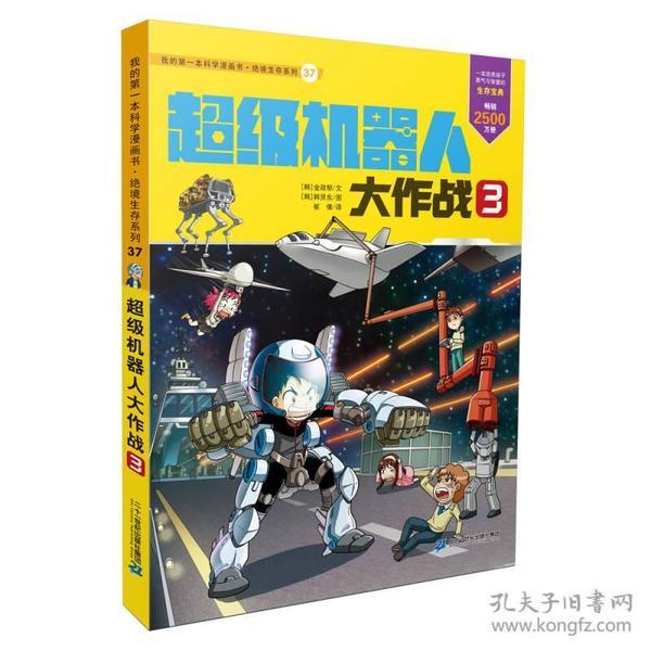 我的第一本科学漫画书 绝境生存系列37 超级机器人大作战 3