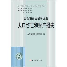 山东省抗日战争时期人口伤亡和财产损失