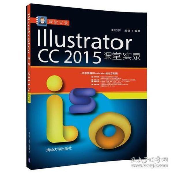 Illustrator CC 2015课堂实录