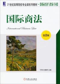 国际商法(第2版)/21世纪高等院校专业课系列教材·国际经济与贸易专业