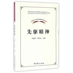 中国共产党革命精神系列读本:先驱精神