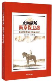 正面战场·南京保卫战:原国民党将领抗日战争亲历记