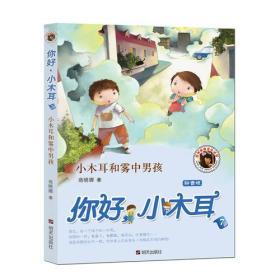 晓娜姐姐童话城堡:你好,小木耳.7:小木耳和雾中男孩(彩图注音版)