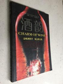 酒韵【品味酒科学,体会酒文化】